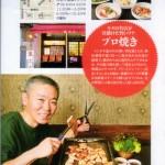 MEETSRegional別冊(2012年)