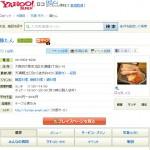 Yahoo_loco_001