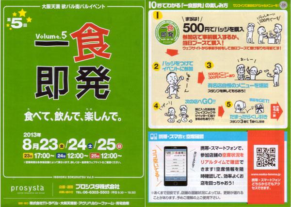 web_issyokusokuhatsu201308