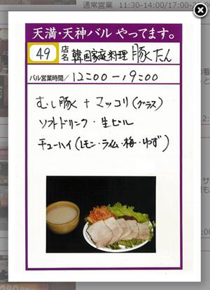 web_tenmabal_menu