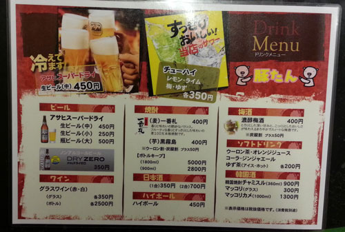 web_tontan_drink_menu